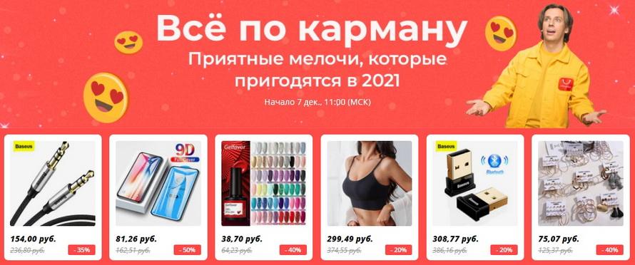 Все по карману: приятные мелочи, которые пригодятся в 2021 году подборка полезных товаров по доступной цене