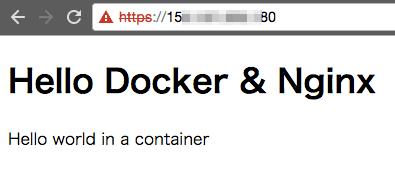 DockerでNginxのコンテナを作成し、https化してWebページやサービスを