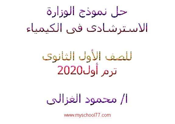 بالفيديو حل نموذج الوزارة الاسترشادى فى الكيمياء للصف الأول الثانوى ترم أول 2020ا/ محمود الغزالى