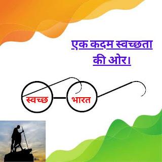 स्वच्छ भारत अभियान Logo (चिन्ह)