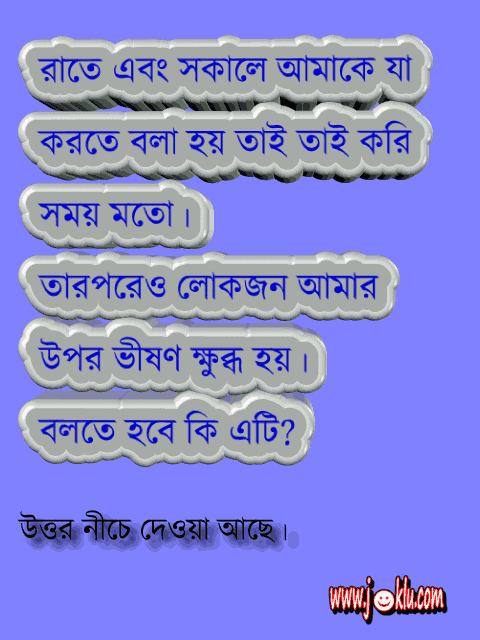 Night and morning Bengali riddle
