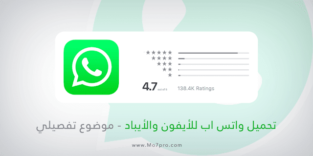 تحميل الواتس اب للايفون أخر إصدار عربي مجاناً WhatsApp for IOS