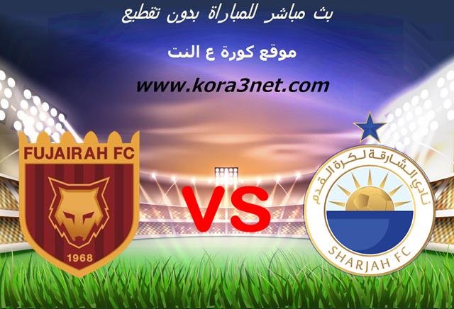 موعد مباراة الفجيرة والشارقة بث مباشر بتاريخ 16-10-2020 دوري الخليج العربي الاماراتي