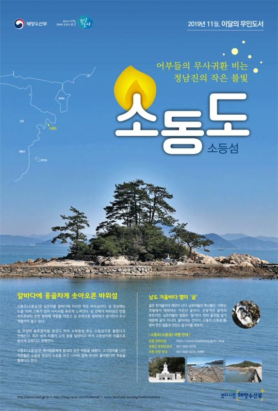 해수부, 2019년 11월의 무인도서로 장흥 '소동도' 선정