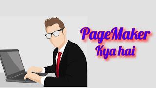 PageMaker kya hai