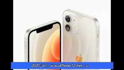 دور iPhone 12 mini بسيط بقدر الإمكان 2020