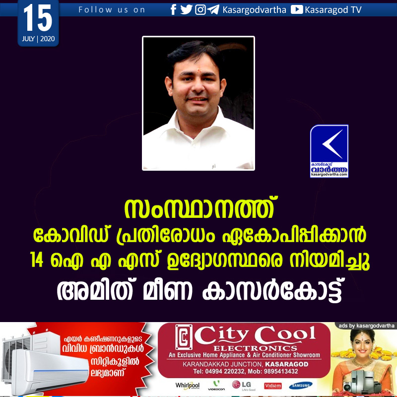 Kasaragod, Kerala, News, COVID-19, IAS, Appoinment, Top-Headlines, 14 IAS officers have been appointed to covid defense in kerala