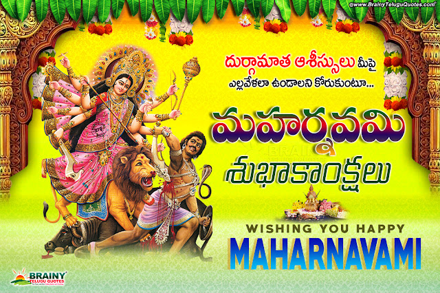telugu maharnavami greetings, happy dussehra wallpapers quotes greetings, best telugu maharnavami wishes
