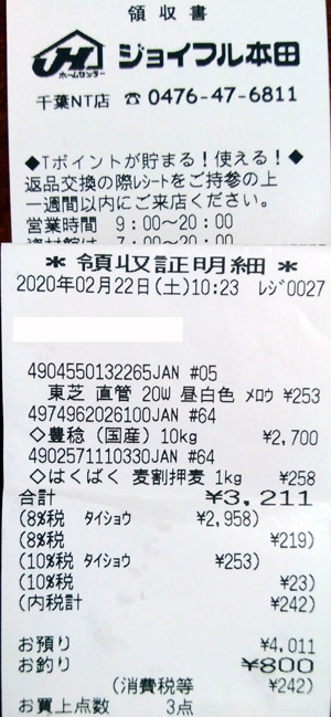 ジョイフル本田 千葉ニュータウン店 2020/2/22 のレシート