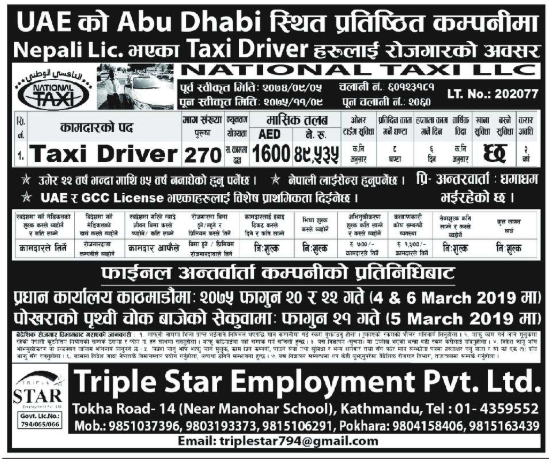 Jobs in UAE for Nepali, Salary Rs 49,535