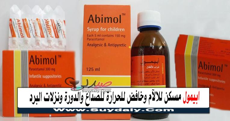 ابيمول شراب و لبوس و أقراص Abimol خافض للحرارة ومسكن للألم ونزلات البرد