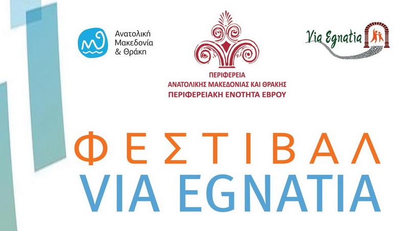 Ξεκινά το 5ο Φεστιβάλ Via Egnatia στην Αλεξανδρούπολη