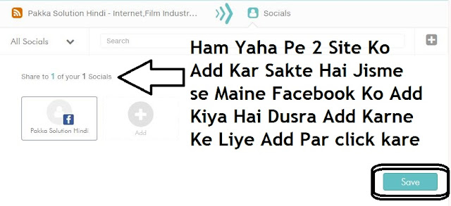 Blogger Post Ko Social Sites Pe Automatic Share Kaise Kare - How To Share Blog Posts Automatically