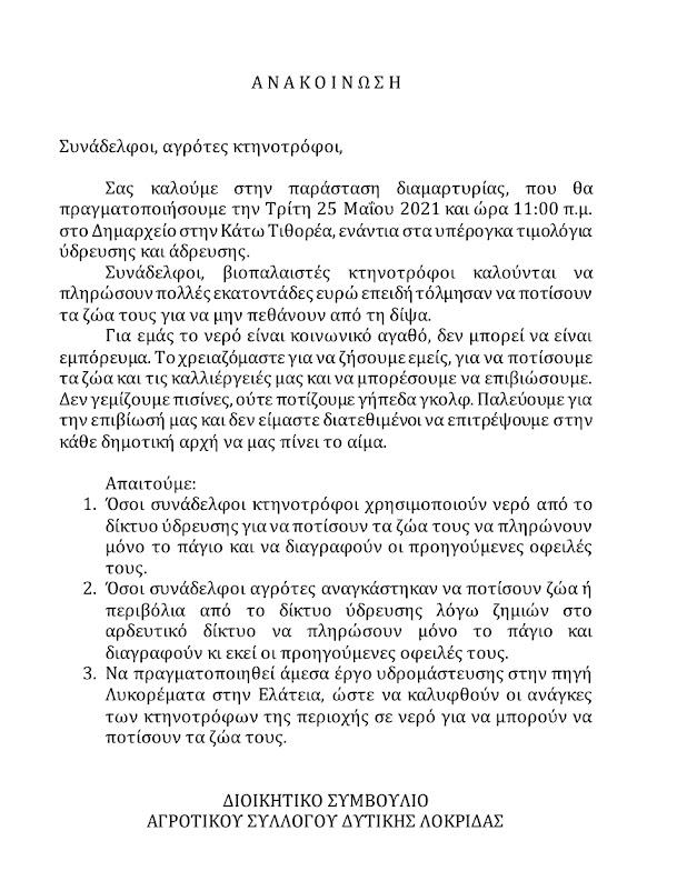ΑΝΑΚΟΙΝΩΣΗ ΤΟΥ ΑΓΡΟΤΙΚΟΥ ΣΥΛΛΟΓΟΥ ΔΥΤΙΚΗΣ ΛΟΚΡΙΔΑΣ