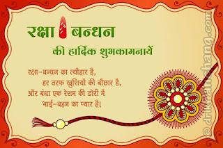 Raksha Bandhan Status | Raksha Bandhan Status In Hindi | Raksha Bandhan Shayari