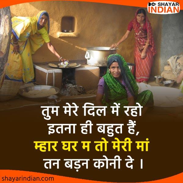 Rajasthani Marwadi Love Status for Girlfriend