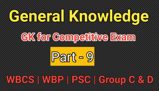 General Knowledge | Part - 9 | GK in Bengali
