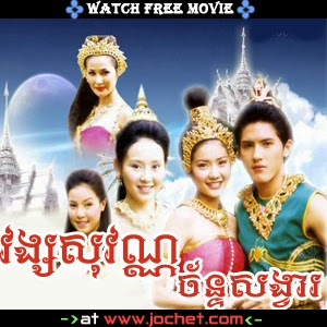Vong Sovan Chan Songva-[06Ep] Continued