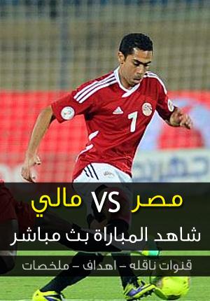 مباراة مصر ومالي