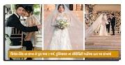 પ્રિયંકા-નિક ના લગ્ન ને પુરા થયા 2 વર્ષ, દુનિયાભર ના સેલિબ્રિટી પહોંચ્યા હતા આ લગ્નમાં