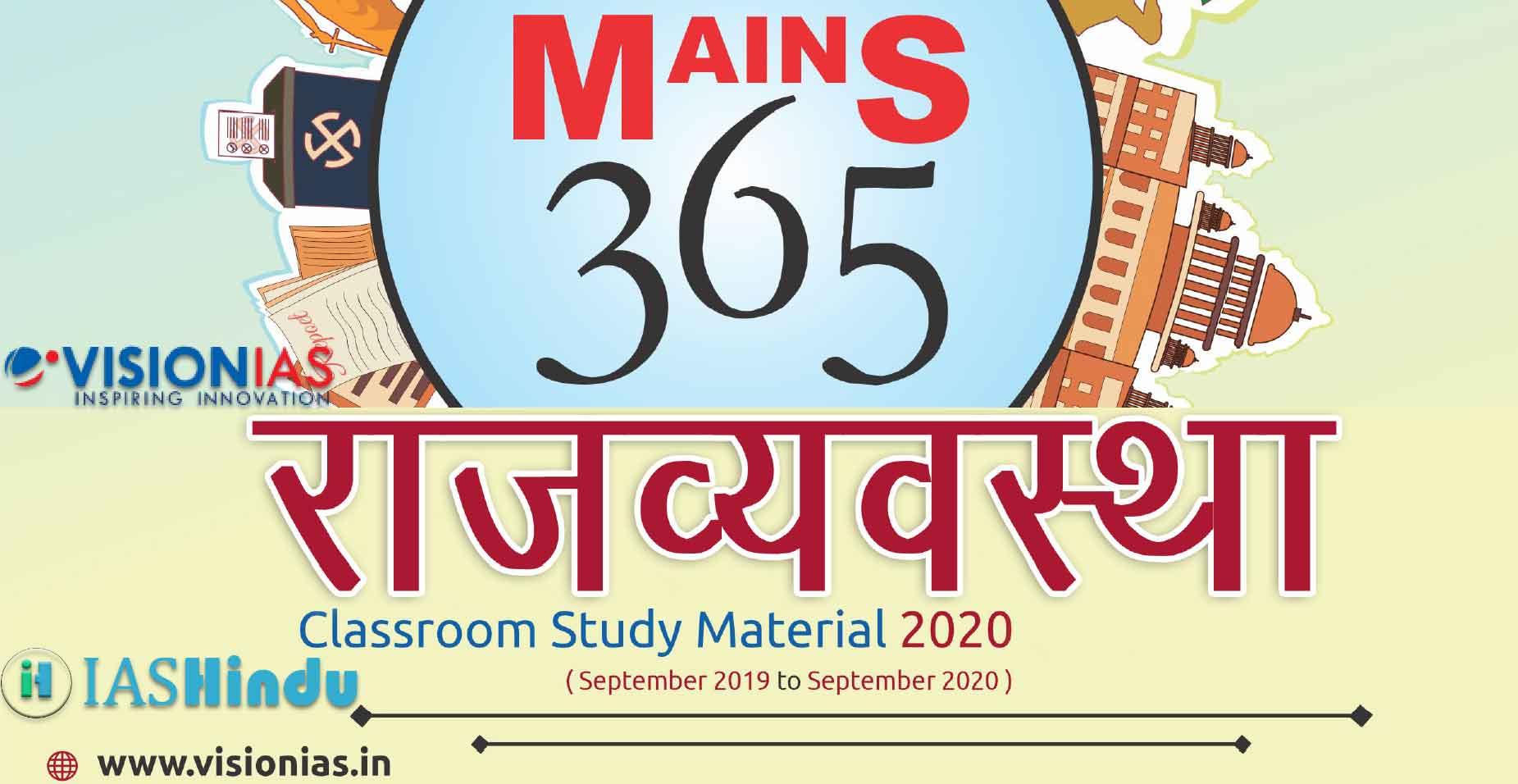 Vision IAS Mains 365 Polity 2020 in Hindi