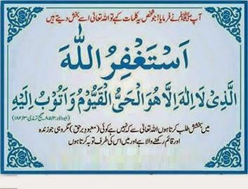 Bakhshish Talab Karnay K Liye