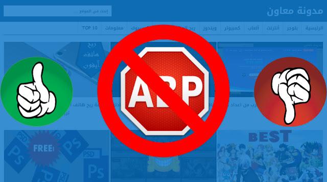 استخدام اضافة مضاد مانع اعلانات anti adblock هل هي جيدة او سيئة للمدونة