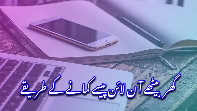 گھر بیٹھے آ ن لائن پیسے کمانے کے طریقے Ghar bethy online paise kamane k tariqy