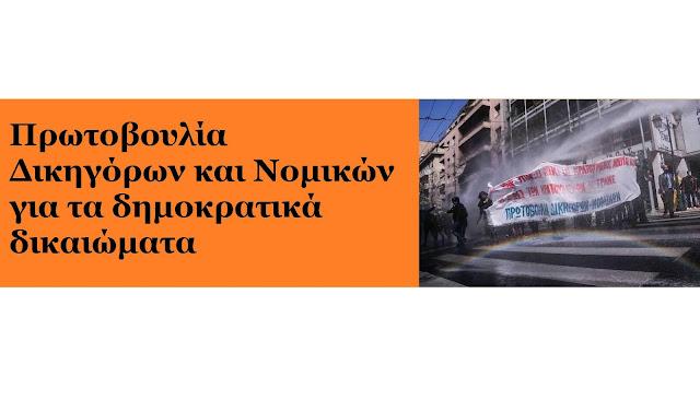 Με συμμετοχή και από το Ναύπλιο ιδρύθηκε η «Πρωτοβουλία Δικηγόρων και Νομικών για τα Δημοκρατικά Δικαιώματα»