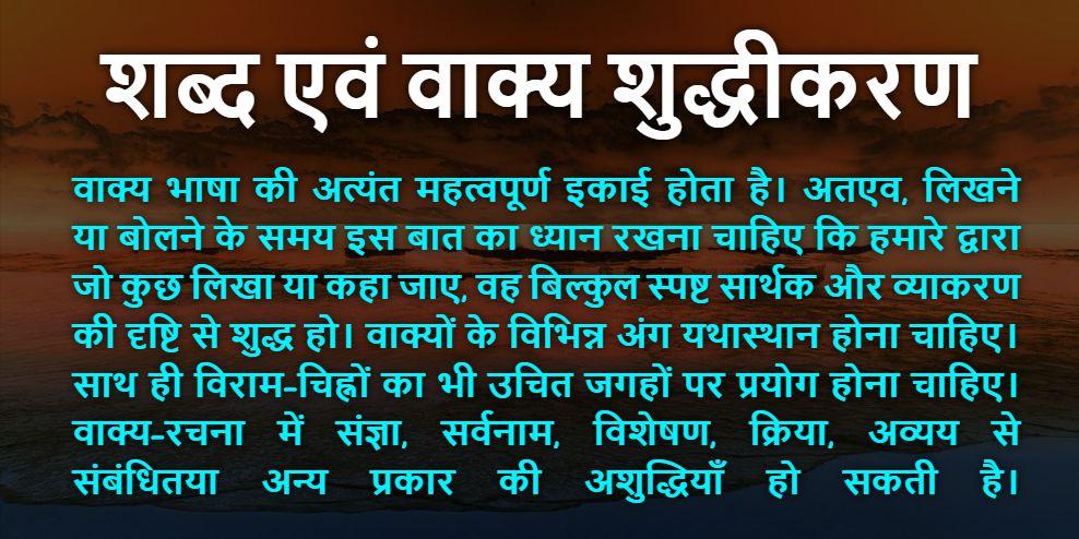 Shudh Ashudh Shabd Evam Vakya