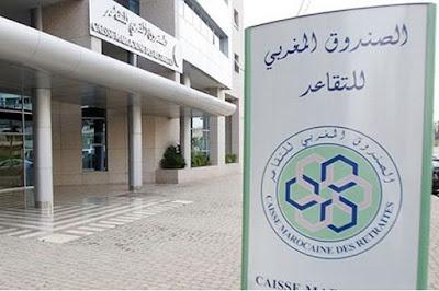 اجراءات جديدة بمراكز استقبال الصندوق المغربي للتقاعد cmr