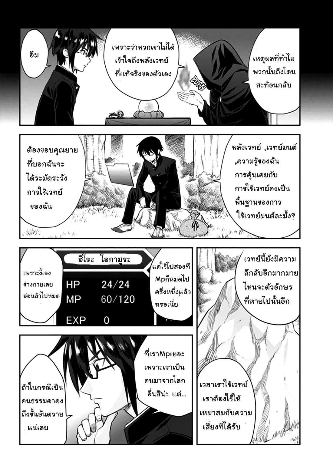 อ่านการ์ตูน Konjiki no Word Master 2 ภาพที่ 16