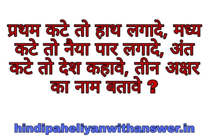 10+ पेड़ पौधों की पहेली   Tree's and Plant's Hindi Paheliyan With Answer   Part 2