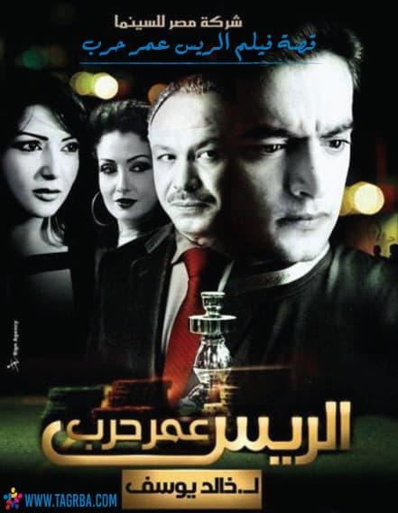 قصة فيلم الريس عمر حرب على منصة تجربة