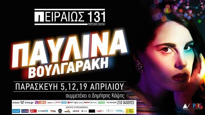 Η Παυλίνα Βουλγαράκη στην Πειραιώς 131
