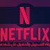 طريقة التسجيل فى Netflix من مصر و السعودية والحصول علي شهر مجانا
