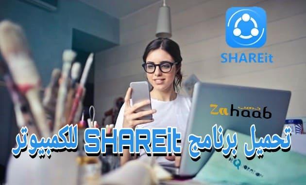 تحميل برنامج shareit للكمبيوتر ويندوز xp