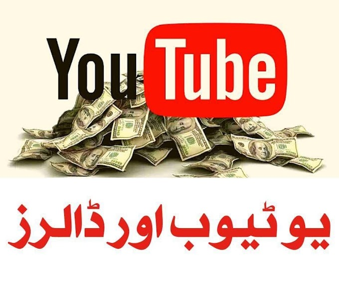 YOUTUBE COURSE AND EARN DOLLAR IN URDU AND PASHTO