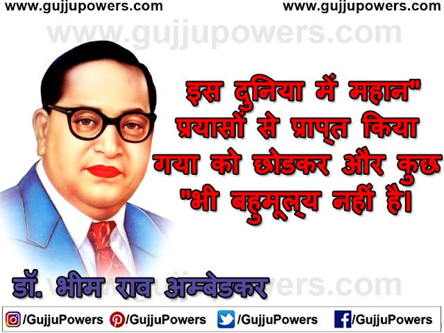 dr br ambedkar famous quotes
