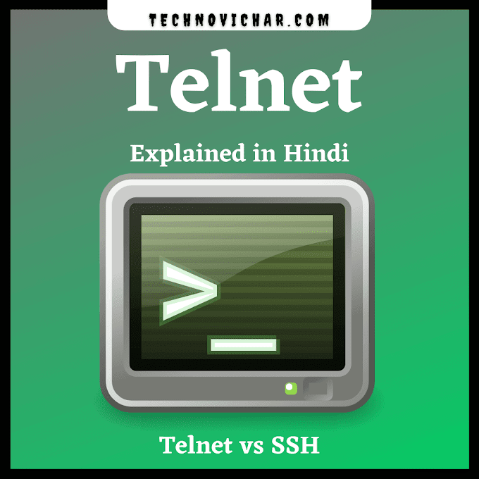Telnet क्या है ?? SSH क्या है ?? Telnet vs SSH in Hindi। What is Telnet and SSH। Difference Between Telnet and SSH in Hindi