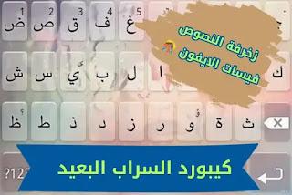 كيبورد السراب البعيد عربي الاصلي للاندرويد 2021 keyboard alsarab