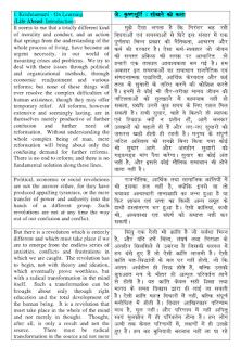 Sikhne-Ki-Kala-By-J-Krishnamurti-PDF-Book-In-Hindi