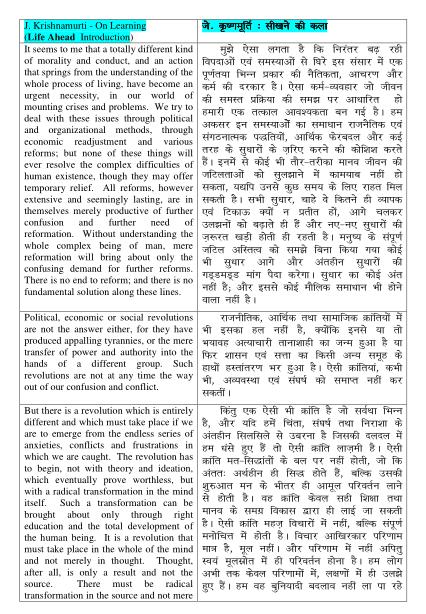 सीखने की कला : जे कृष्णमूर्ति द्वारा मुफ़्त पीडीऍफ़ पुस्तक हिंदी में | Sikhne Ki Kala By J Krishnamurti PDF Book In Hindi