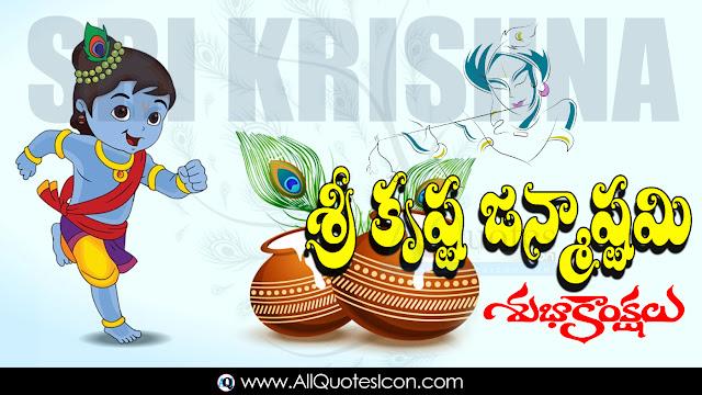 Best-Sri-Krishna-Janamastami-Telugu-quotes-HD-Wallpapers-Sri-Krishna-Janamastami-Prayers-Wishes-Whatsapp-Images-life-inspiration-quotations-pictures-Telugu-kavitalu-pradana-images-free