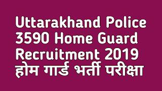 Uttarakhand Police 3590 Home Guard Recruitment 2019 होम गार्ड भर्ती परीक्षा