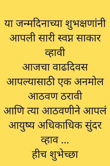 happy birthday message in Marathi