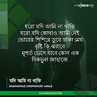 Jodi Ami Na Thaki Lyrics Kanak Aditya