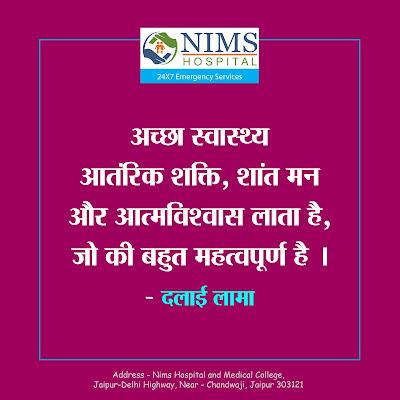 Health Quotes By Dalai Lama In Hindi