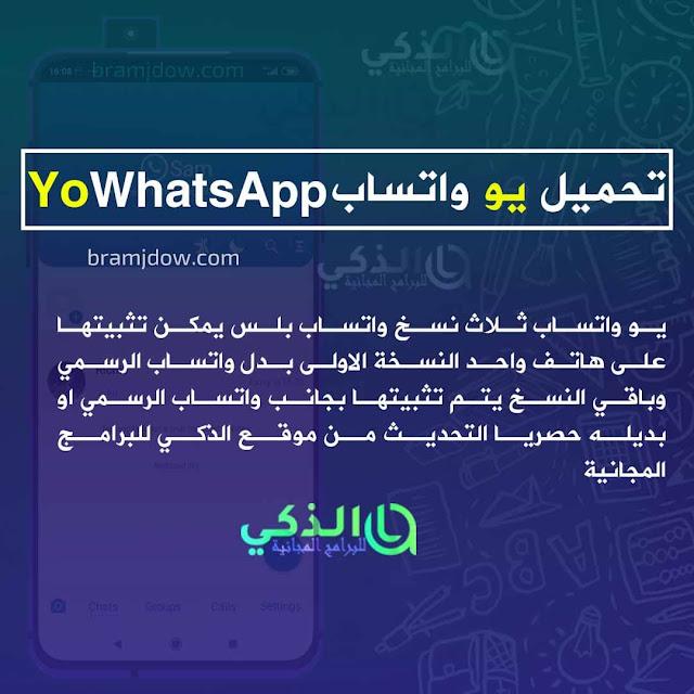 تنزيل يو واتساب yowhatsapp
