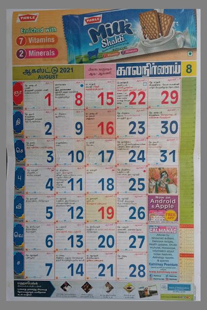 August 2021 Kalnirnay Tamil Calendar